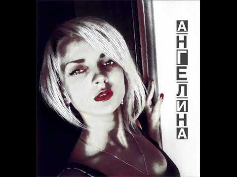 Песня \Ангелина\ - DomaVideo.Ru