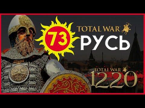 Киевская Русь Total War прохождение мода PG 1220 для Attila - #73