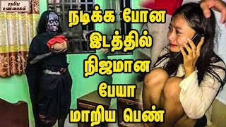 Video Haunted Girl At The Shooting Spot || Unknown Facts Tamil MP3, 3GP, MP4, WEBM, AVI, FLV Maret 2018