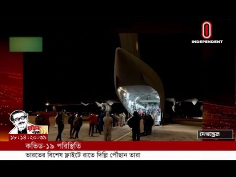 23 Bangladeshi arrive at Delhi from China (27-02-2020) Courtesy: Independent TV