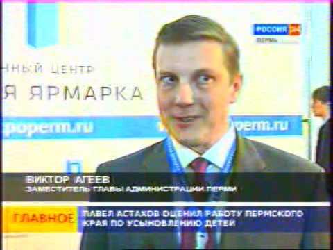 """Форум """"Дни Пермского бизнеса - 2012"""""""