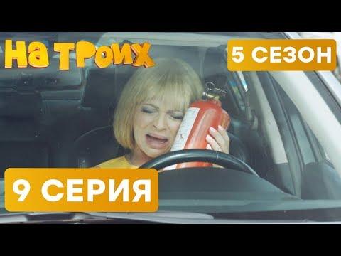 На троих - 5 СЕЗОН - 9 серия | ЮМОР IСТV - DomaVideo.Ru