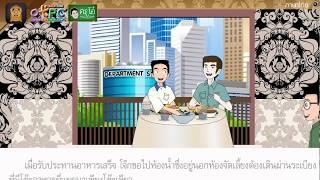 สื่อการเรียนการสอน อ่านในใจบทเรียนเรื่อง ช้อนกลางสร้างสุขภาพ ป.6 ภาษาไทย