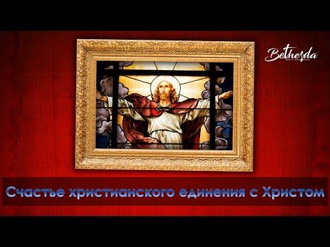 Счастье единения с Христом. Пастор Виктор Антипов.