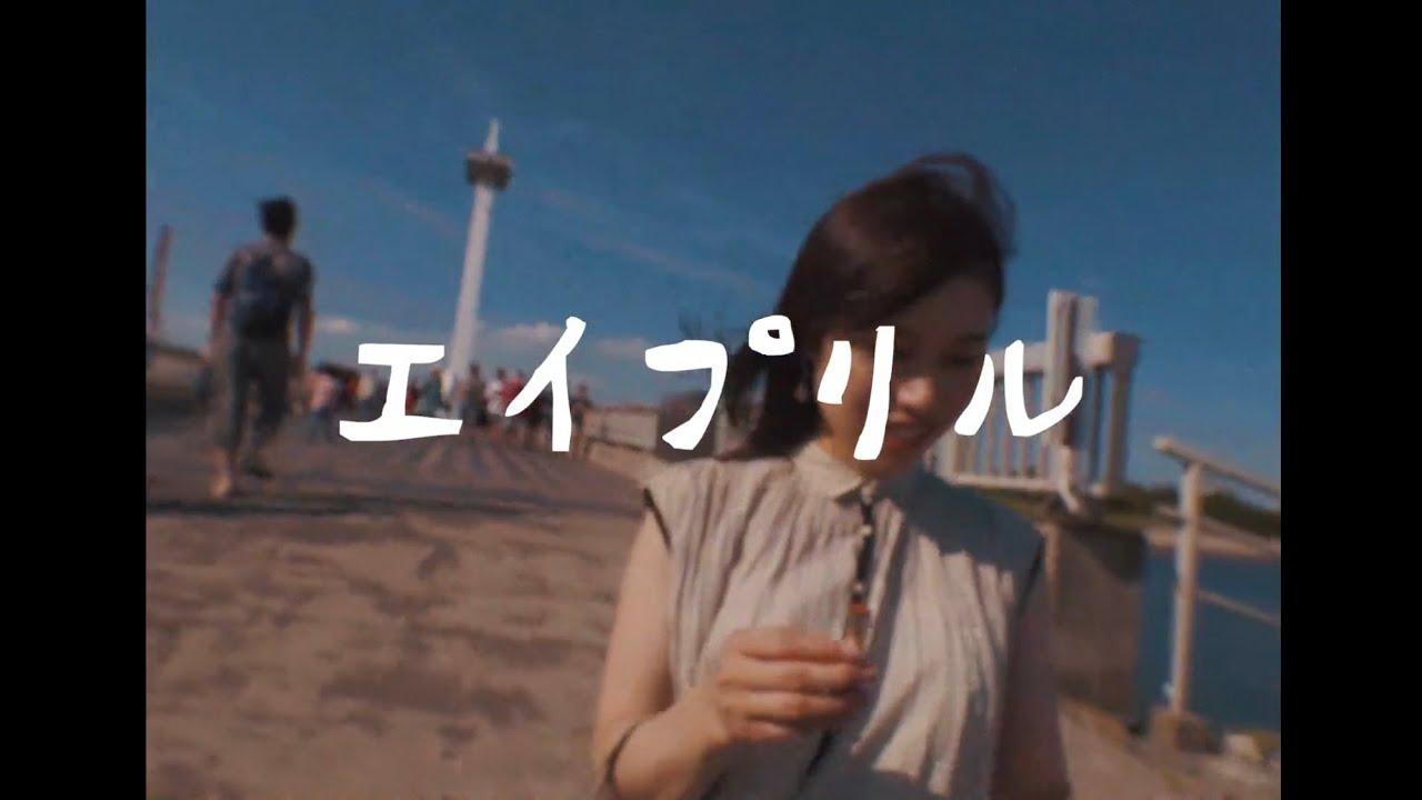 Gum Girl - エイプリル