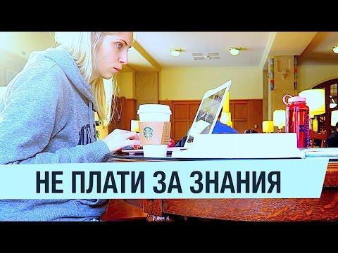 Как получить образование онлайн? (видео)