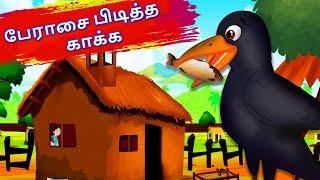பேராசைபிடித்த காக்க | Crow and Pigeon Story | Moral Stories in Tamil | Tamil Stories for Kids