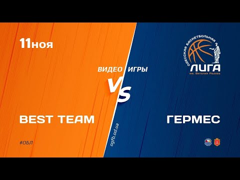 ОБЛ. BEST TEAM - HERMES. 11.11.2020