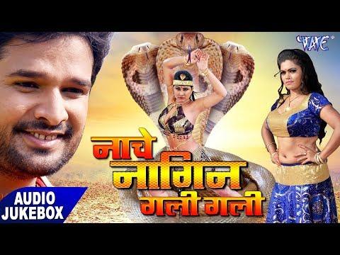 Video Movie Songs - Ritesh Pandey - Nache Nagin Gali Gali - Audio Jukebox - Bhojpuri Song 2017 download in MP3, 3GP, MP4, WEBM, AVI, FLV January 2017