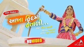 Video Akha Hind Ma Hetali | VIDEO | Geeta Rabari New Gujarati Song | Raghav Digital MP3, 3GP, MP4, WEBM, AVI, FLV Agustus 2018