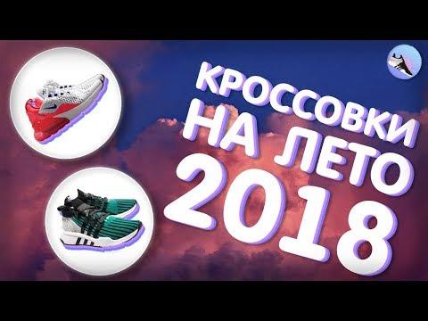 Кроссовки на лето 2018 | Летние кроссовки | топ 5 кроссовок на лето | топ 5 | топ кроссовок на лето (видео)
