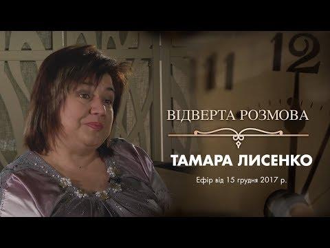 """Ток-шоу """"Відверта розмова"""": гість програми Тамара ЛИСЕНКО [ВІДЕО]"""