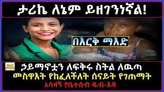 Ethiopia: በእርቅ ማእድ ኃይማኖቷን ለፍቅሩ ስትል የለወጠችለት የሰናይት የገጠማት አሳዛኝ የፍቅር ታሪክ