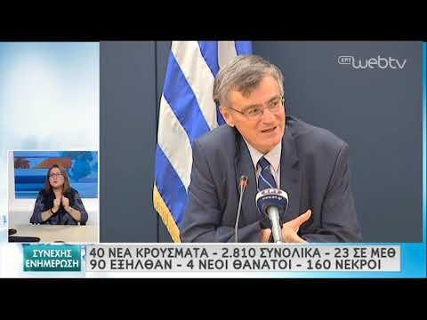 Ο Τσιόδρας για τη Σλοβενία που κήρυξε το τέλος της επιδημίας | 15/05/2020 | ΕΡΤ