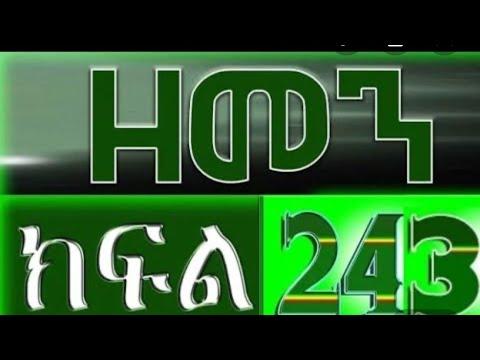 ዘመን )ZEMEN drama Part  243 Ethiopian movie 27. September 2020
