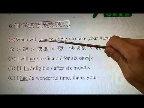 (英文考試之19) 6個符號考英文聽力-www.six.com.tw