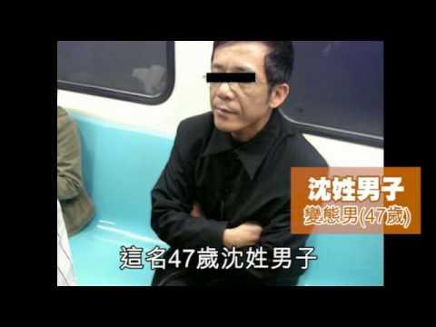 辣妹勇揪捷運露鳥男 看到一根怪東西 拍照po網報警
