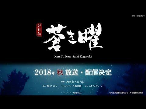 El juego Xuanyuan Sword tendrá anime en el otoño 2018