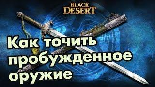 Black Desert (RU) - Секрет заточки пробуждённого оружия в BDO