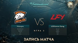 Virtus.pro vs LFY, The International 2017, Групповой Этап, Игра 2