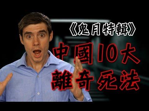 中國10大離奇死法,絕命終結站真實版!
