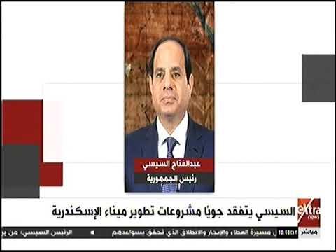 eXtra news نشرة العاشرة -الرئيس السيسي يقوم بجولة تفقدية جوبة لمشروعات تنمية وتطوير ميناء الاسكندرية