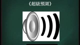 新城財經台「財星學堂美股101」訪問 (18 MAR 2017) 《超級預測》Part 1
