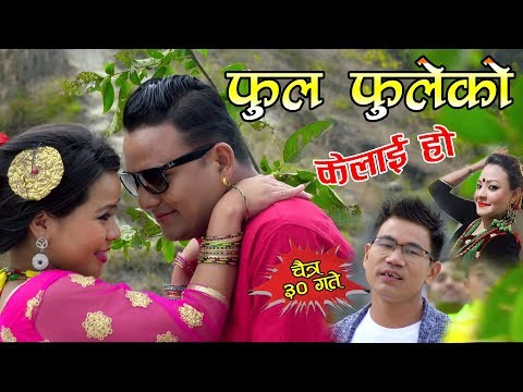 (New Nepali Lok Dohori Song|Ful Fuleko kellai Ho BY Parbati Karki,Hari b Kafle Magar|Sharnar bc|2075 - Duration: 6 minutes, 41 seconds.)