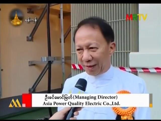 တောင်ဥက္ကလာပ မြို့နယ်နှင့်ဆေးရုံကြီးများအုပ်စု ဓာတ်အားခွဲရုံများ ဖွင့်လှစ်သည့်အခမ်းအနား