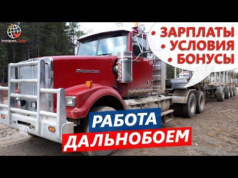 РАБОТА ДАЛЬНОБОЙЩИКОМ В КАНАДЕ 🚚 Зарплаты и бонусы от работодателей 82 - DomaVideo.Ru