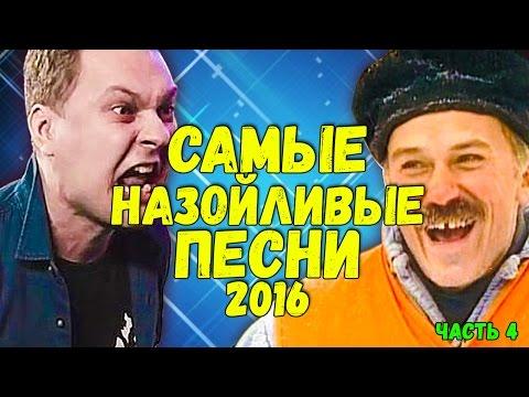 ТОП САМЫХ  НАЗОЙЛИВЫХ ПЕСЕН 2016 (4 часть) (видео)