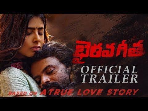 భైరవ గీత ట్రైలర్- Bhairava Geetha Official Trailer