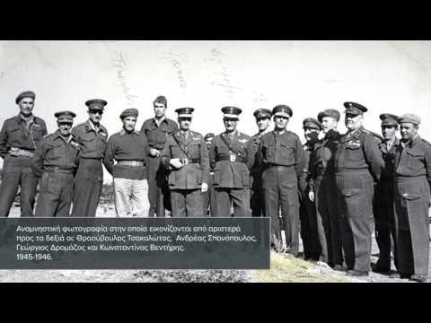 Εμφύλιος πόλεμος1946-1949