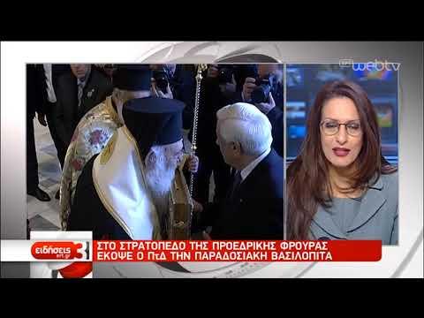 Την πολιτική, θρησκευτική και στρατιωτική ηγεσία υποδέχθηκε ο πρ. της Δημοκρατίας | 1/1/2019 | ΕΡΤ