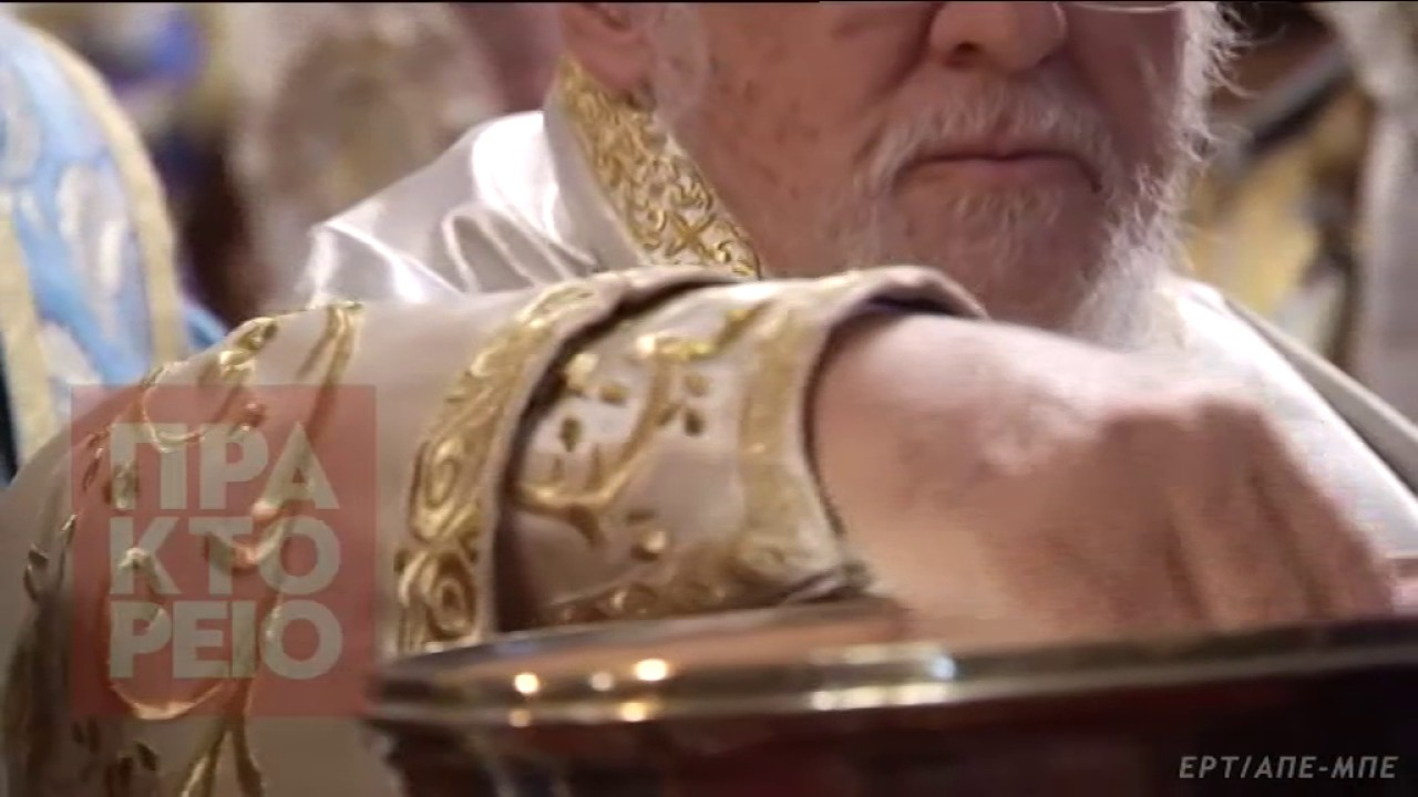 H λειτουργία των Θεοφανείων στο Οικουμενικό Πατριαρχείο Κωνσταντινουπόλεως