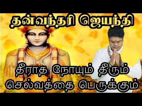 உன்னத செல்வத்தை அள்ளி தரும் தன்வந்தரி ஜெயேந்தி | Danvantiri Jeyanthi