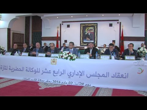 أشغال المجلس الإداري للوكالة الحضرية لتازة