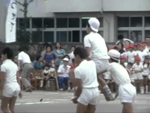 1977 横浜市立戸塚小学校運動会
