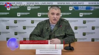 Сводка от Народной Милиции ЛНР 22 февраля 2017 года