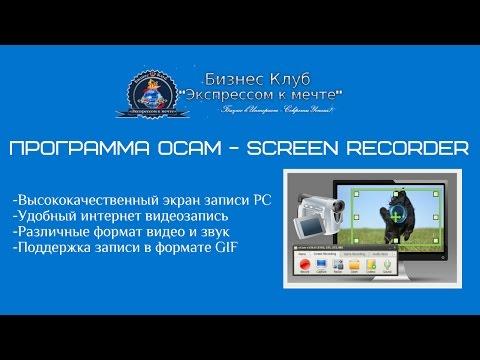 Программа oCam Установка и Обзор