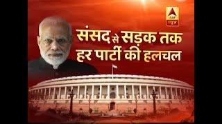 Video ABP News is LIVE | No-Confidence Motion : Lok Sabha adjourned till 1.45 pm MP3, 3GP, MP4, WEBM, AVI, FLV Juli 2018