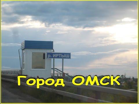 сколько километров от ачинска до омска