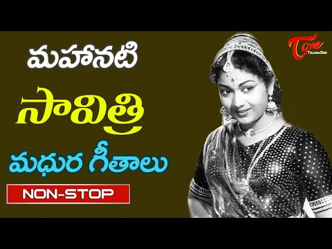 Mahanati Savitri Jayanthi Special | Savitri Memorable Telugu Melody Songs Jukebox | Old Telugu Songs
