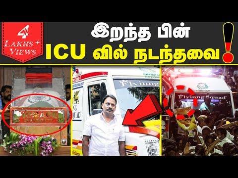 இறந்த பின் ICU வில் நடந்தவை! | Ambulance driver Reveals | Hariharan