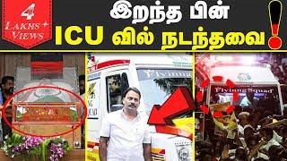 Video இறந்த பின் ICU வில் நடந்தவை!   Ambulance driver Reveals MP3, 3GP, MP4, WEBM, AVI, FLV Agustus 2018