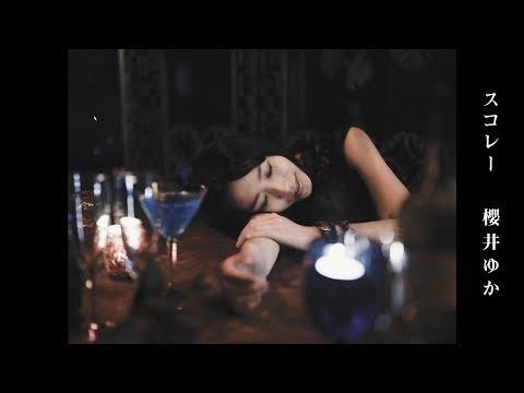 , title : '櫻井ゆか - スコレー(暇) Music Video'