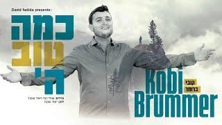 הזמר קובי ברומר - סינגל חדש - כמה טוב השם