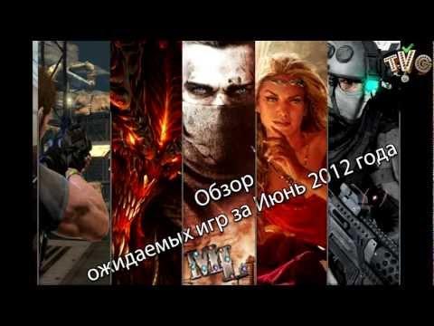 Обзор ожидаемых игр за Июнь 2012 года на TimeVideoGame