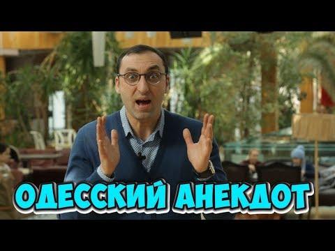 Свежие одесские анекдоты! Анекдот дня из Одессы! (23.04.2018)