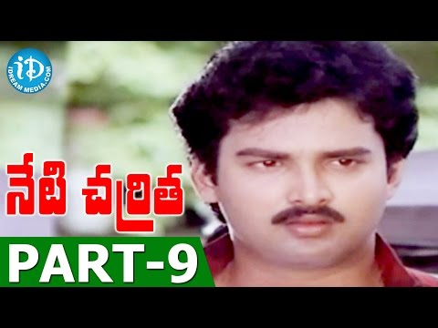 Neti Charitra Full Movie Part 9 || Suman, Gowthami, Suresh || Muthyala Subbaiah